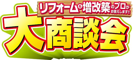LIXIL名古屋ショールームで大商談会を開催します!